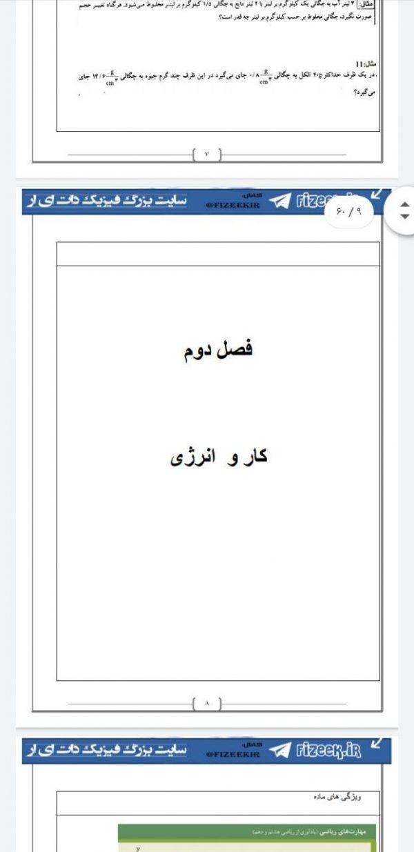 جزوه درس به درس فیزیک دهم PDF