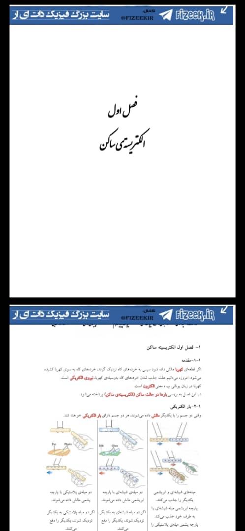جزوه کاملا کنکوری فیزیک یازدهم PDF